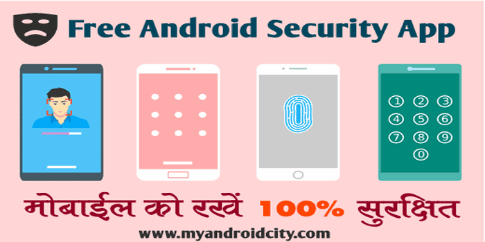 free-android-security-app-se-mobile-ko-rakhe-surakshit