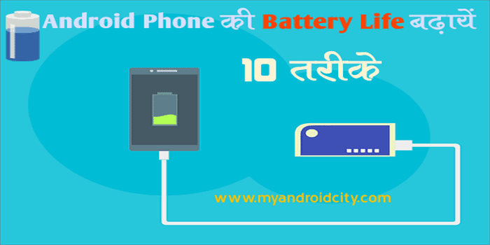 android-phone-ki-battery-life-kaise-badhaye-10-tips