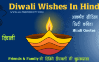 diwali-wishes-in-hindi