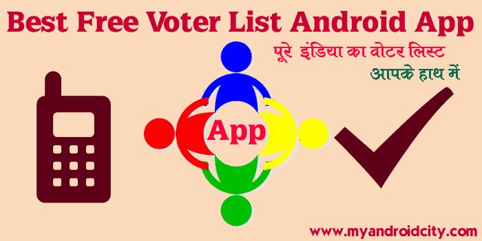 voter-list-android-app-se-puri-list-apke-hath-me