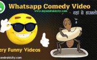 whatsapp-comedy-video