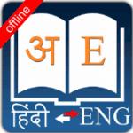 english-hindi-dictionary-new