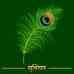 hindi-suvichar