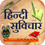 hindi-suvichar-prerark-vachan