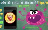phone-ko-virus-se-kaise-bachaye-free-antivirus-app