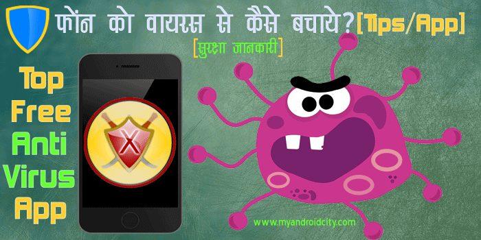 virus hatane ka apps download