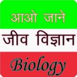 biology-gk