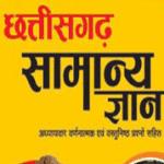 chhattisgarh-gk-hindi