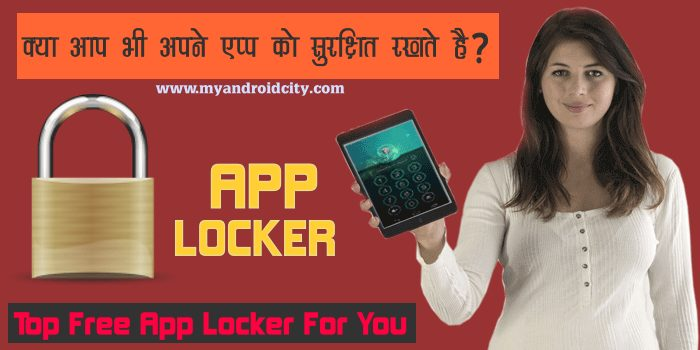 free-app-locker-android