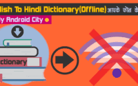 hindi-to-english-dictionary-offline