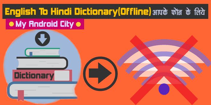 hindi-to-english-dictionary-offline