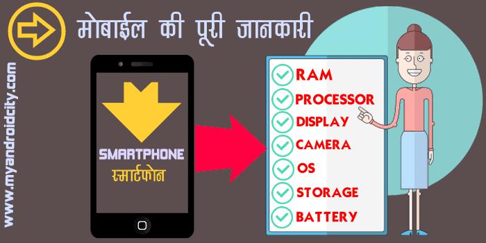 mobile-jankari-hindi