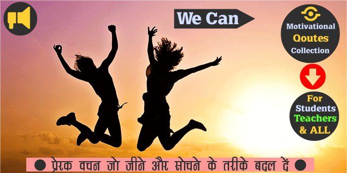 motivational-qoutes-hindi