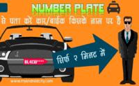 vehicle-number-detail-kaise-pata-kare