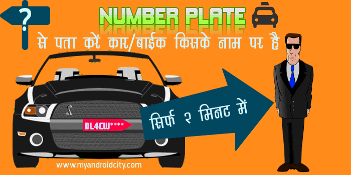 vehicle-number-detail-kaise-pata-kare