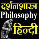 philosophy-gk