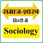 sociology-gk