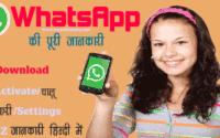 whatsapp-kaise-use-kare-hindi