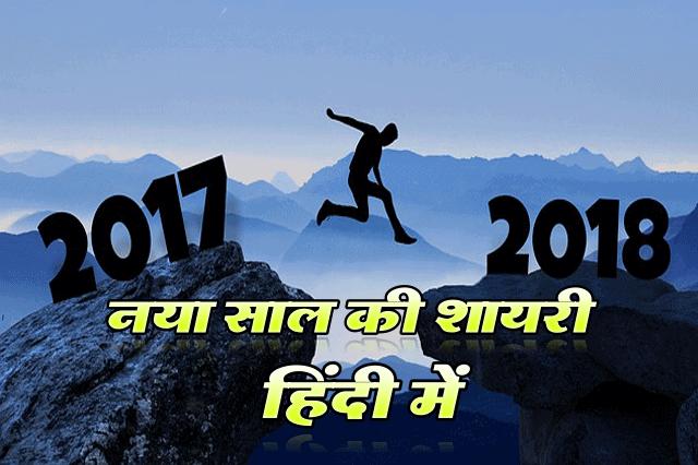naya-saal-ki-shayari-hindi