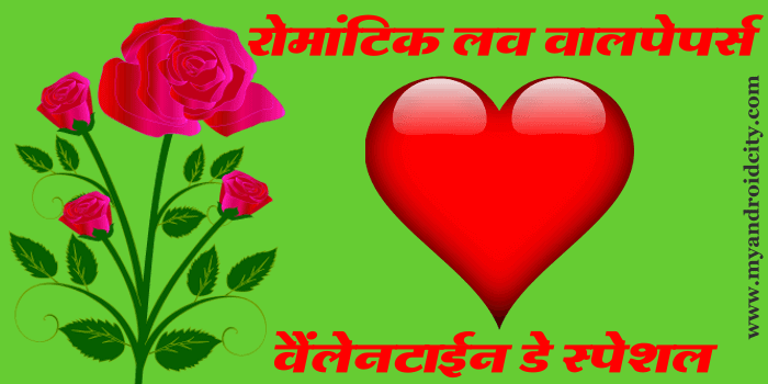 love-wallpaper-download