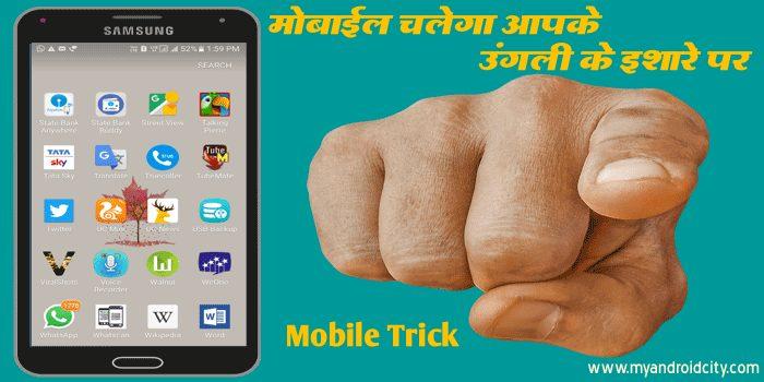 mobile-trick