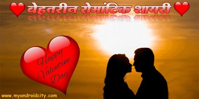 valentine-day-shayari