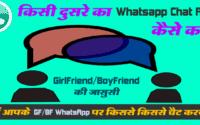 whatsapp-chat-read