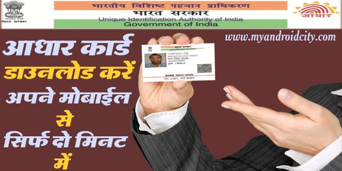aadhaar-card-download-kaise-kare