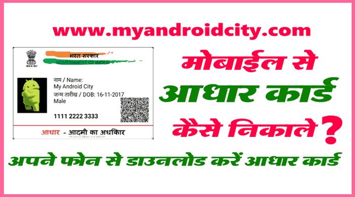 aadhaar-card-online-download