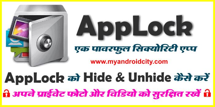 applock-hide-unhide-kaise-kare