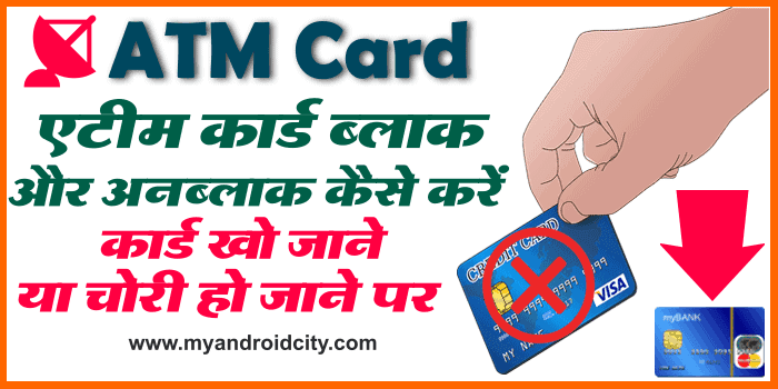atm-card-block-unblock