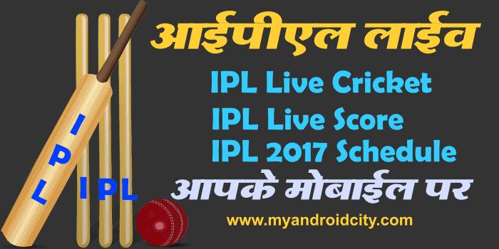 ipl-live-score