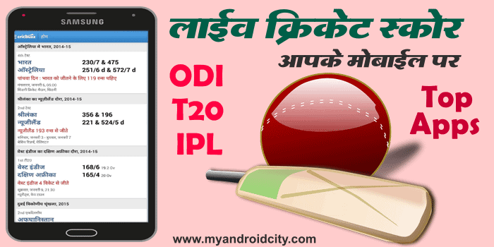 live-cricket-score-apps