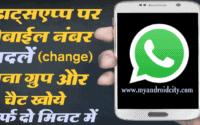 whatsapp-account-number-change