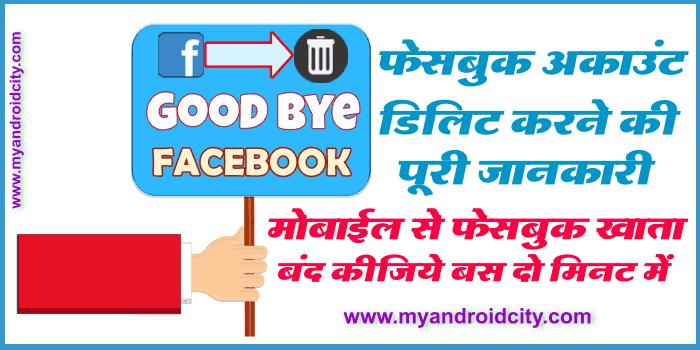 एक क्लिक में फेसबुक अकाउंट (ID) डिलीट