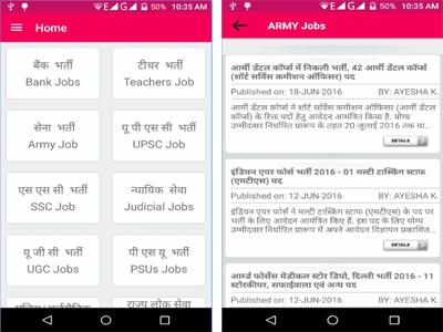 Sarkari-Naukri-Hindi