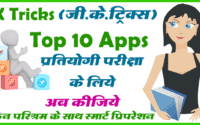 gk-tricks-app