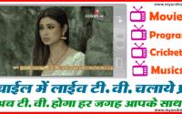 mobile-me-live-tv-kaise-dekhte-hai