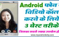 android-phone-se-video-call-karne-ka-best-tarika