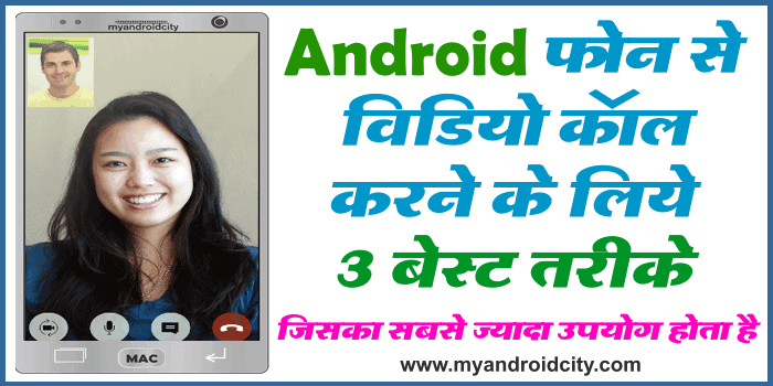 android-phone-se-video-call-karne-ka-best-tarika