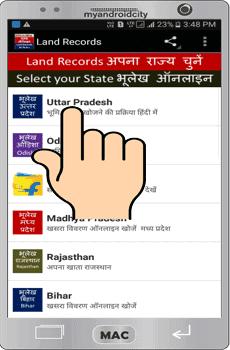 bhulekh-khata-khasra-nakal-number