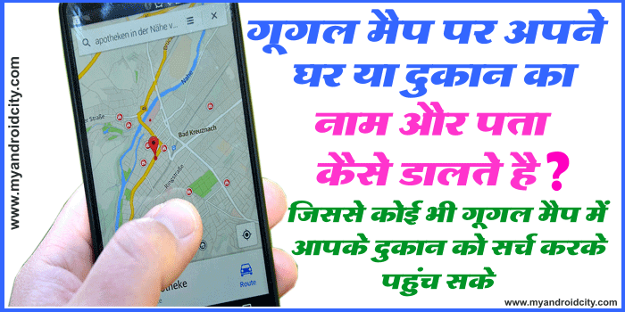 google-map-par-home-shop-address-add-kare