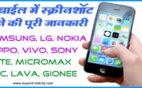 mobile-me-screenshot-kaise-le