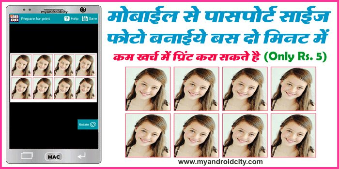 mobile-se-passport-size-photo-kaise-banaye