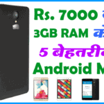 rs-7000-3gb-ram-ke-sath-android-mobiles