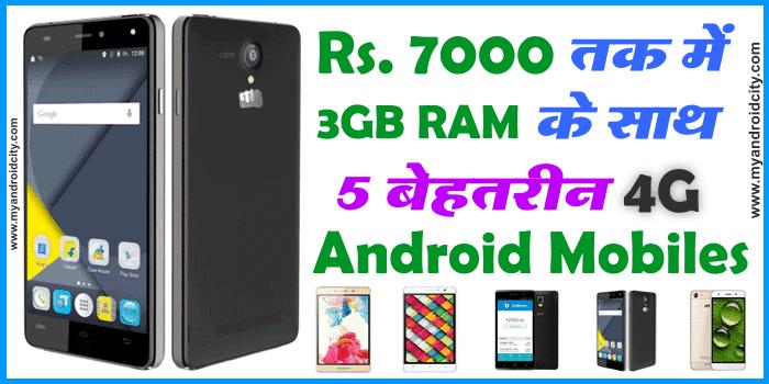 rs-7000-3gb-ram-ke-sath-android-mobiles