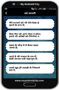 10000-Dard-Bhari-Shayari-Hindi