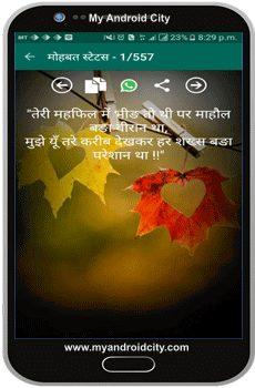 Shayari-App