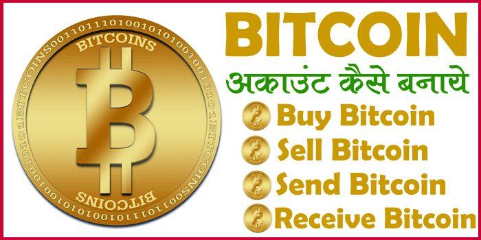 bitcoin-account-kaise-banaye