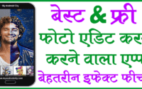 free-photo-edit-karne-wala-apps